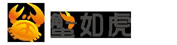 固城湖螃蟹专卖店—蟹如虎
