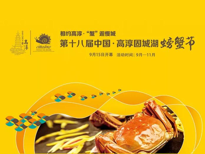 2018年固城湖螃蟹节宣传图