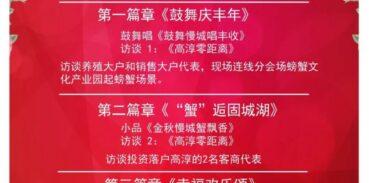 固城湖螃蟹节开幕式节目单